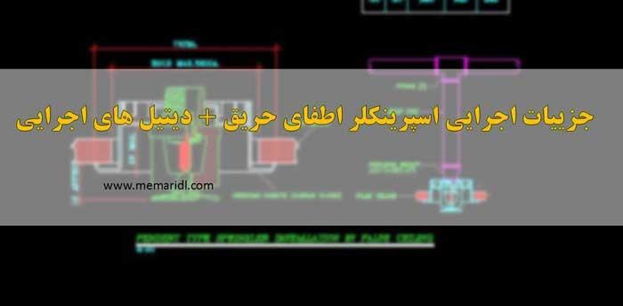 Sprinkler-Autocad-Detail-webca.ir_ دانلود جزییات اجرایی اسپرینکلر اطفای حریق شامل دیتیل های اجرایی