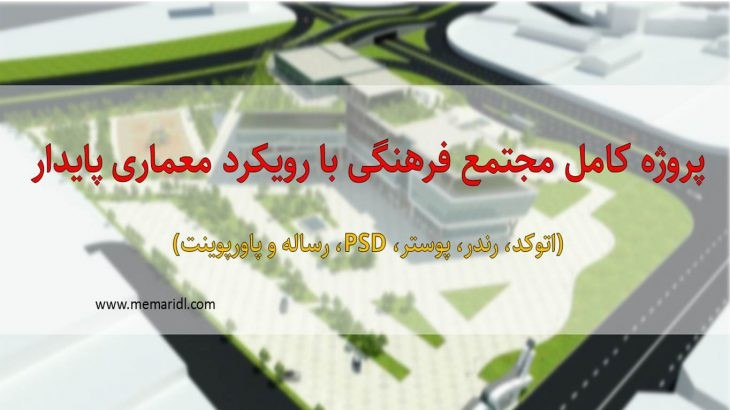 cultural-complex-with-approach-of-sustainable-architecture-www.webca_.ir_ پروژه کامل مجموعه فرهنگی با رویکرد معماری پایدار