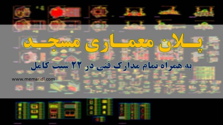 faz2-masjed-webca.ir_ نقشه های فاز دو و اجرایی مسجد به همراه تمام مدارک فنی در 22 شیت