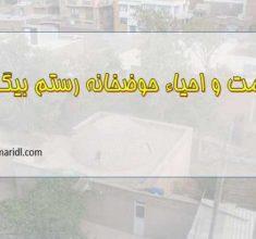 marammat-hozkhaneh-rostambyke-webca.ir