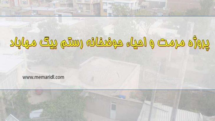 marammat-hozkhaneh-rostambyke-webca.ir_ پروژه مرمت و احیاء حوضخانه رستم بیگ مهاباد ۸۱ اسلاید