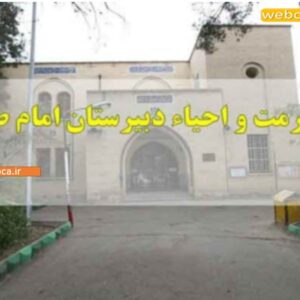 پروژه مرمت مدرسه امام صادق قم