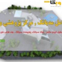 پروژه کامل مدیاتک مرکز اطلاعات و رسانه ای