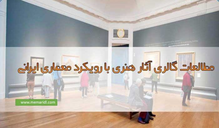 motaleat-aasar-honari-Webca.ir_ رساله طراحی موزه گالری آثار هنری با رویکرد معماری ایرانی 216 صفحه