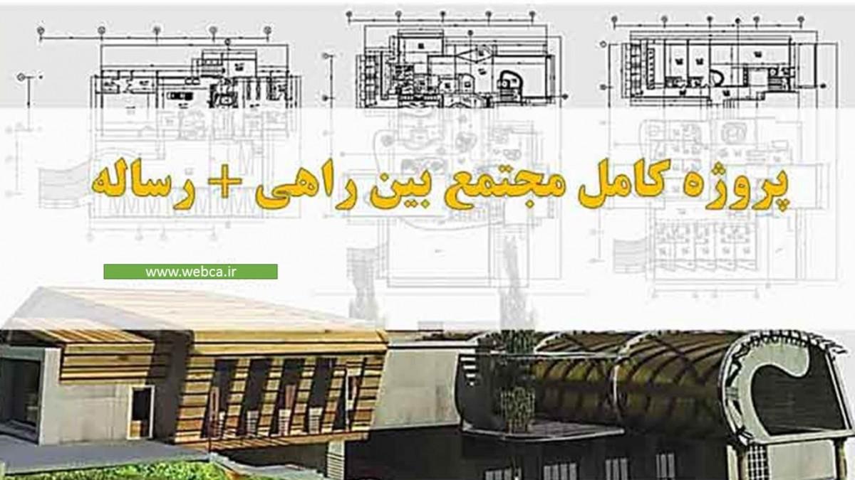 proj-binrahi-www.webca_.ir_ پروژه کامل طراحی مجتمع بین راهی ( اتوکد , رساله , پوستر , سه بعدی )