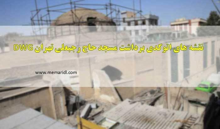 rajabali-Webca.ir_ دانلود پلان معماری مسجد حاج رجبعلی تهران DWG