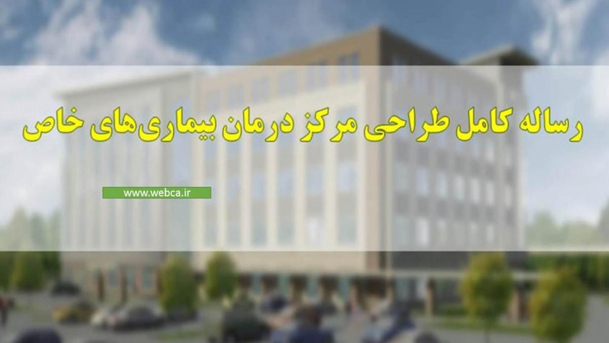 resaleh-bimaran-khass-webca.ir_ رساله طراحی مرکز درمان بیماریهای خاص ۹۰ صفحه قابل ویرایش