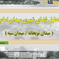 پروژه تحلیل فضای شهری میدان توپخانه