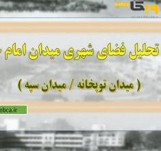 پروژه تحلیل فضای شهری میدان توپخانه (میدان سپه) تهران ۶۷ اسلاید