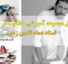 مجموعه کامل آموزش خلاقیت در معماری استاد عماد الدین زند