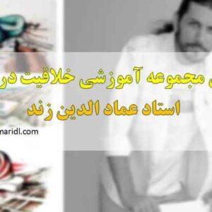 آموزش خلاقیت در معماری استاد عماد الدین زند